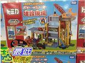 [COSCO代購] C119850 TAKARA TOMY TOMICA 巨大建設現場 TOMICA BULLD CITY POWER W/3CARS