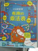 【書寶二手書T1/少年童書_ZEI】128翻翻樂-有趣的乘法表_蘿西‧狄金絲