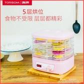 TORSOM食品烘乾機食物花茶水果脫水風乾機蔬菜寵物零食家用小型LX220V 春季上新