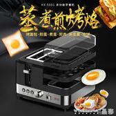吐司機 HX-5091多士爐全自動家用多功能早餐吐司烤面包機 220v igo 晶彩生活