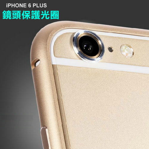 《7color camera》iPhone6 6s PLUS 鏡頭保護圈 鏡頭圈 攝像鏡頭金屬保護環 鏡頭貼 保護貼