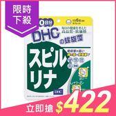 DHC 螺旋藻(30日份)【小三美日】原價$468