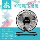 大家源10吋工業桌扇 TCY-8610A~台灣製