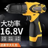 充電式手電鑽轉鋰電無刷沖擊手槍鑽多功能電動螺絲刀家用工具手鑽【母親節禮物】