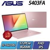 """S403FA-0232C10210U/玫瑰金/I5-10210U/8G/512SSD/無顯卡/14"""""""