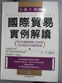 【書寶二手書T9/財經企管_KGJ】國際貿易實例解讀_盧榮忠