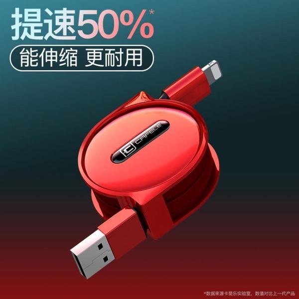 數據線 蘋果6數據線iPhonex手機充電線6plus充電器8可伸縮球收縮 莎瓦迪卡