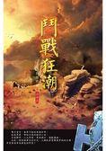 鬥戰狂潮(第二十六卷):王者之路