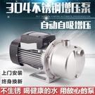 增壓泵家用自來水加壓水泵220V全自動不銹鋼自吸泵小型水井抽水機   (圖拉斯)