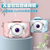 兒童相機 網紅兒童照相機可拍照可打印前後雙攝寶寶玩具生日禮物迷你小單反 生活主義