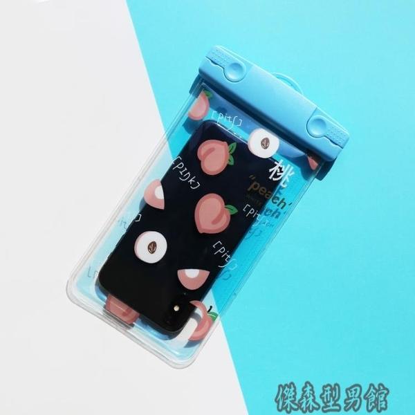 卡通手機防水袋潛水套觸屏通用水下拍照蘋果華為oppo海邊 【舒困振興】