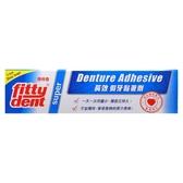 飛特登 長效假牙黏著劑 40g/條【愛康介護】