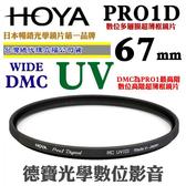 [刷卡零利率] HOYA PRO1D UV 67mm WIDE DMC 高階超薄框多層膜保護鏡 總代理公司貨 風景攝影必備