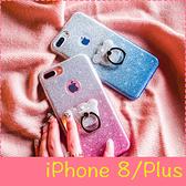 【萌萌噠】iPhone 8 / 8 plus SE2 日韓超萌閃粉漸變保護殼 小熊頭指環扣支架 全包矽膠軟殼 手機殼