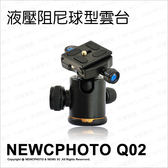 NEWCPHOTO 薪創 Q02 液壓阻尼球型雲台 承載10Kg 36mm球體 防滑 專利塗層 阻尼★可刷卡★薪創數位