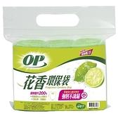 OP花香環保分解垃圾袋-檸檬(小)【愛買】