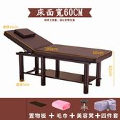 【免運】美容床 美容院專用折疊按摩床 推拿床美體紋繡床 隨想曲