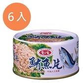 愛之味 鮪魚片 185g (6入)/組【康鄰超市】