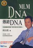 (二手書)傳銷DNA