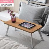 電腦桌簡易電腦桌做床上用書桌可折疊宿舍家用多功能懶人小桌子igo 貝爾鞋櫃