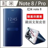 【鏡面皮套】紅米 Note8 Pro 半透視 保護套 掀蓋皮套 翻頁手機套 手機殼 電鍍 支架 鏡子殼 note8pro