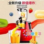 榨汁機 榨汁機家用全自動汁渣分離大口徑水果蔬小型原汁機炸果汁機豆漿機T 多款可選