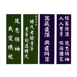 【收藏天地】台灣紀念品*精神標語冰箱貼-蔣公訓示(4款)