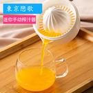 手動榨汁杯家用壓榨橙子榨汁機手工檸檬擠汁器