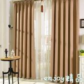 雙12狂歡購 純色棉麻風窗簾布料亞麻風現代簡約定制窗簾(其他規格可聯繫客服)