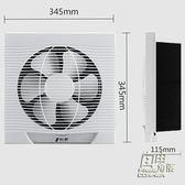 換氣扇10寸廚房窗式排風扇排油煙 家用衛生間靜音牆壁抽風機 自由角落