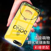 XOOMZ 蘋果 iPhone 7 8 Plus 手機殼 清涼萌物 卡通 高清 彩繪 鋼化玻璃殼 保護套 防爆防刮 手機套