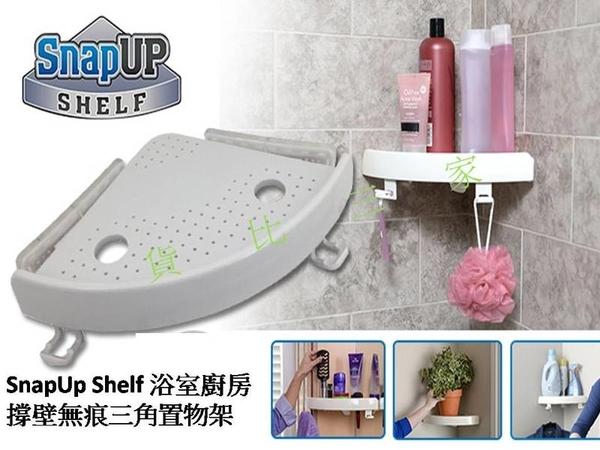 SnapUp 浴室撐壁無痕三角置物架 隔板托架 洗漱用品 墻壁 免釘 廚房 整理支撐架 L型架 支架 層板架
