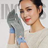 可愛小熊針織觸控手套 針織 冬季保暖