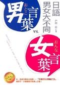 (二手書)男言葉VS.女言葉:日語男女大不同