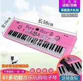 電子琴 兒童電子琴初學1-3-6歲男女孩入門充電小鋼琴 嬰幼兒寶寶益智玩具 快速出貨