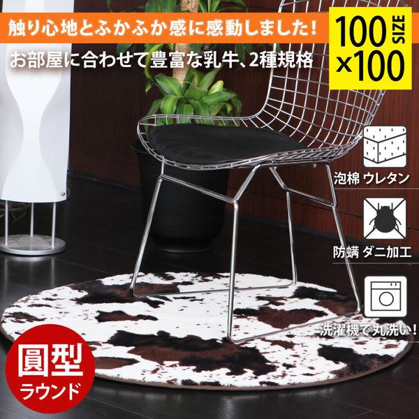 地毯 牛斑圖騰 - 短毛絨柔軟圓型地墊 / 地毯 / MODERN DECO