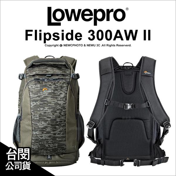Lowepro 羅普 Flipside 新火箭手 300 AW II 公司貨 雙肩 後背包 攝影背包【24期免運】薪創數位