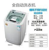 洗衣機 全自動洗衣機家用波輪熱烘乾6.5kg迷妳小型滾筒大容量甩乾igo 傾城小鋪