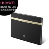 Huawei 華為 B525s-65a 4G LTE 家用高速分享器