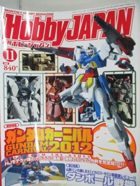 【書寶二手書T7/嗜好_EAZ】Hobby Japan_2012/11_Gundam Carnival 2012_日文
