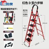 怡奧梯子家用折疊梯加厚室內人字梯移動樓梯伸縮梯步梯多功能扶梯YTL·皇者榮耀3C