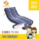【淳碩】5吋三管交替式氣墊床 TS-505 減壓 / 預防褥瘡壓瘡 / 脊損 (含贈品)
