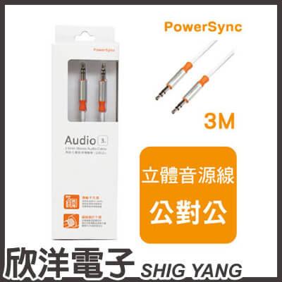 群加科技 3.5MM高級立體音源傳輸線公對公 / 3M(35-ERMM39)