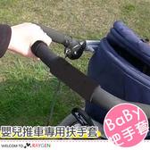嬰兒推車專用保護外層扶手套 把手套 2個裝