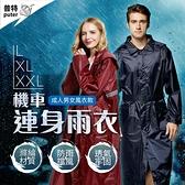 台灣現貨-風衣雨衣 連身雨衣 機車雨衣 反穿雨衣 雨衣 雨衣一件式 【JE0040】普特車旅精品