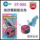 *WANG*日本Marukan《貓咪-搖控電動藍色魚CT-332》 新款-貓咪最愛