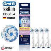 德國百靈 Oral-B- 超細毛護齦刷頭 EB60-4 (一組四入)