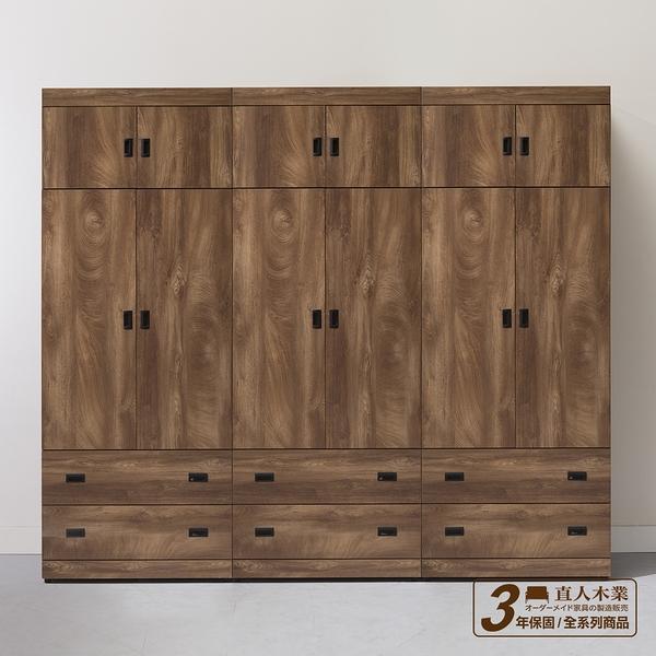 日本直人木業- OAK 橡木240CM系統衣櫃(3座80公分衣櫃210公分高60公分深)