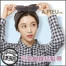 韓國 APIEU 可愛 蝴蝶結 髮帶 柔軟 吸水 伸縮 髮圈 洗臉 化妝 居家 各種頭型 適用 甘仔店3C配件