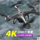 無人機 無人機航拍器小學生高清遙控飛機玩具小型專業兒童四軸飛行器耐摔 晶彩LX 晶彩